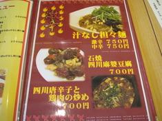 泰山熱烈食堂/旧 大山熱烈食堂
