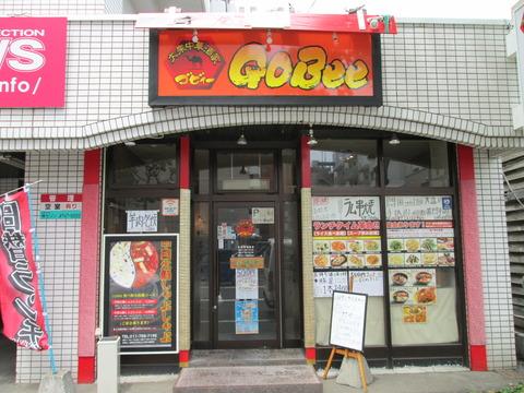 大衆中華酒家 GoBee/ゴビィー