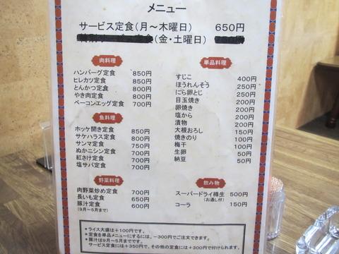 小鹿食堂【閉業】
