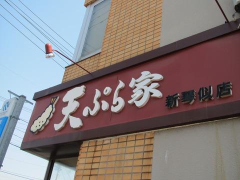 天ぷら家(旧・天ぷら倶楽部)