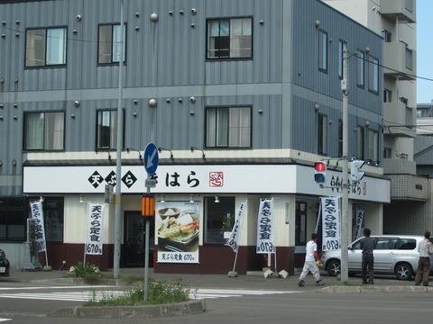 天ぷら きはら【閉店】