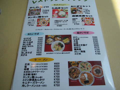 レストラン ライラック/札幌市役所18F