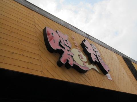 暖龍/宮の森店