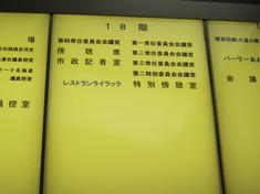 札幌市役所18F ライラック