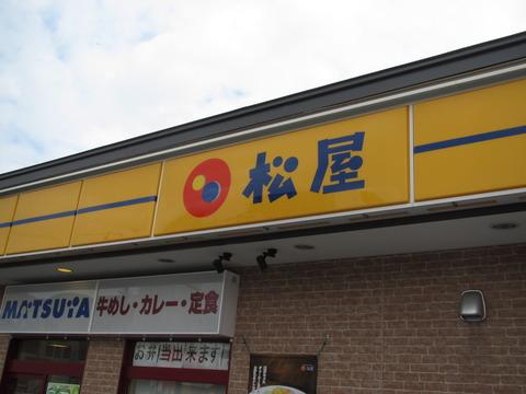松屋/朝定