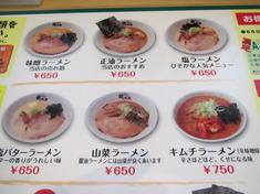 桃太郎/北24条店