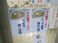 福利食堂/江別市役所