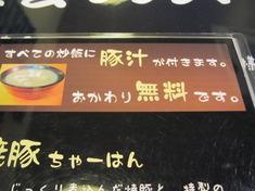 炒飯屋えんがる