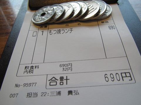 焼肉 徳寿/八軒店