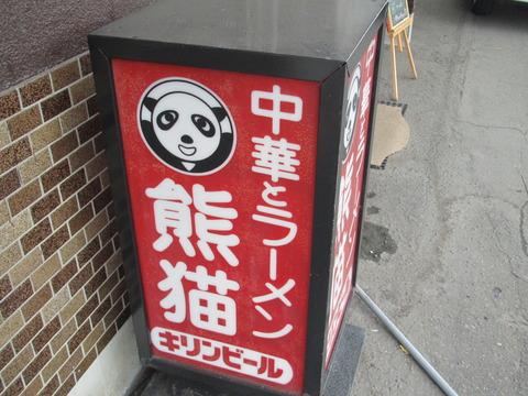 熊猫・パンダ
