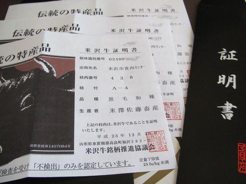 米沢牛/当選品