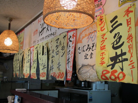 海鮮食堂・菜の花