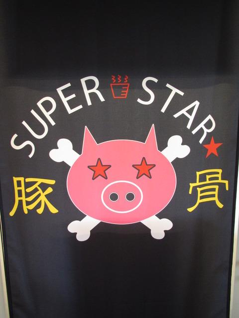 豚骨SUPER STAR(旧・超星SUPER STAR★)