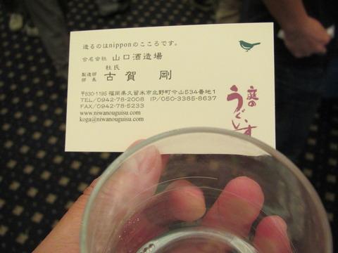 銘酒きき酒の会