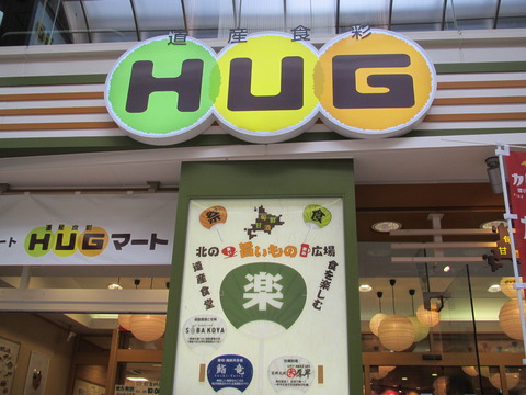 韓の香/HUGイート