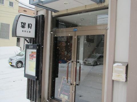 食彩工房 望月/小樽