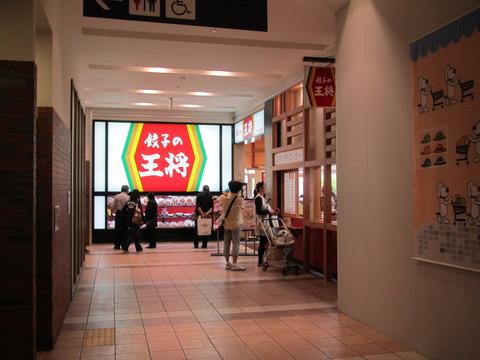 餃子の王将/アリオ札幌店