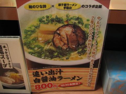 麺の ひな詩