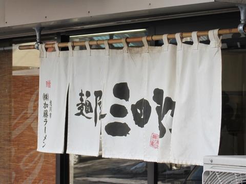 麺屋 三四郎