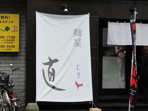 麺屋 直(じき)【閉店】