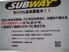 SUBWAY・新発売