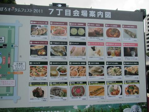 北海道てつや塾/さっぽろオータムフェスト2011