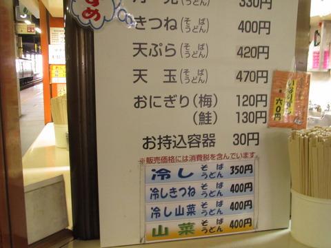 立喰いそば処弁菜亭/5・6番ホーム