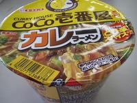 CoCo壱番屋/カップ麺