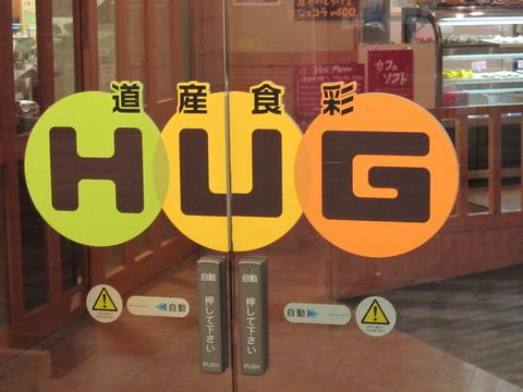 HUG-1 グランプリ【HUGイート】