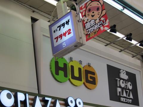 韓の香【HUGイート】