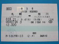 「上野駅V23」29.-1.23