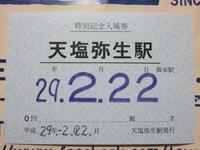 番外編「天塩弥生駅」29.-2.22