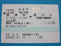「馬喰町駅MV1」29.-3.-6