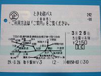 「取手駅MV3」29.-3.26