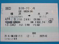 「横浜駅V11」29.-4.-8