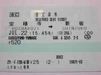 「新宿駅V25」29.-7.12