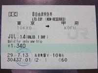 「有楽町駅V-10」29.-7.13