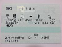 「有楽町駅V8」29.-7.17