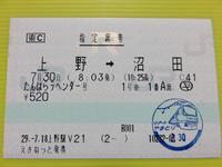 「上野駅V21」29.-7.18