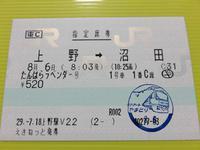「上野駅V22」29.-7.18