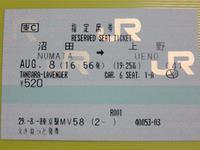 「東京駅MV58」29.-8.-8