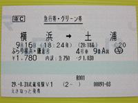 「武蔵境駅V1」29.-8.31