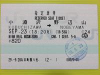 「有楽町駅V6」29.-9.20