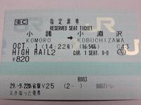 「新宿駅V25」29.-9.22