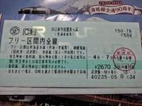 「沼津駅-MV」30.-4.-6