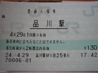 「品川駅MV825」24.-4.29