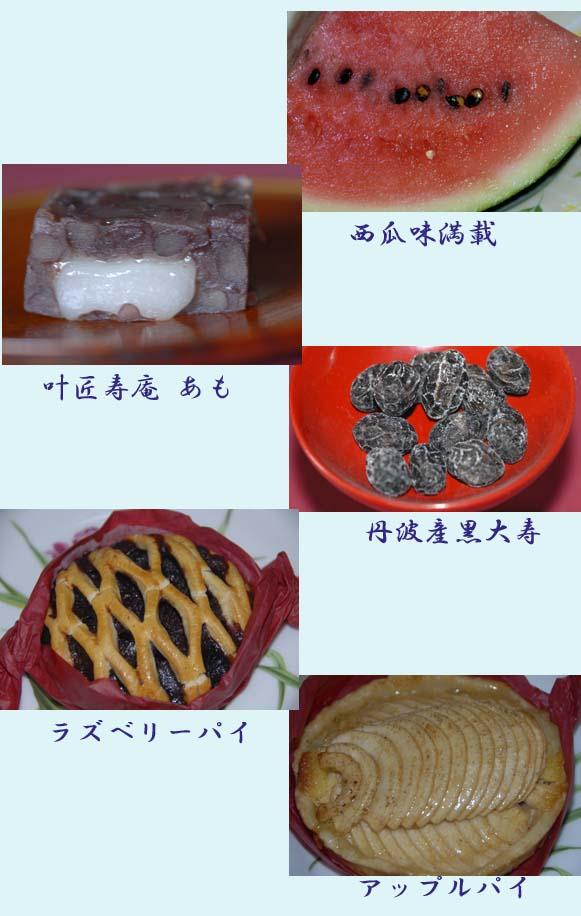 食べ物の美味