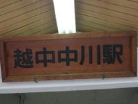 2009・夏旅 =氷見線=