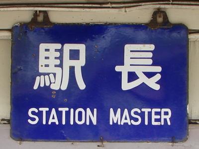 上総の国へ素朴な兄弟駅舎を見に行く=上総村上駅=