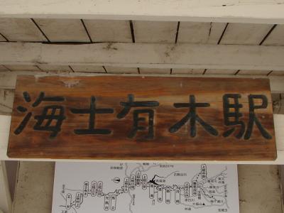 上総の国へ素朴な兄弟駅舎を見に行く=海土有木駅=
